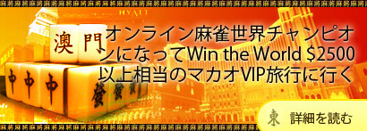 banner-trip-to-macau-jp
