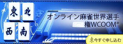 banner-worldchampion-jp